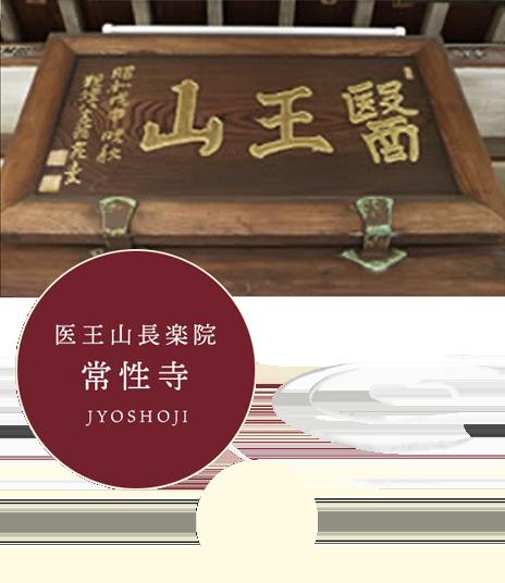 医王山長楽院 常性寺